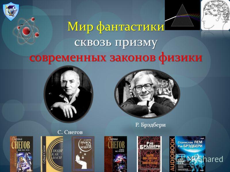 Мир фантастики сквозь призму современных законов физики С. Снегов Р. Брэдбери