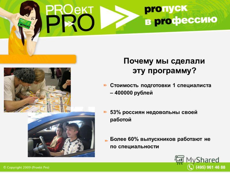 Стоимость подготовки 1 специалиста – 400000 рублей 53% россиян недовольны своей работой Более 60% выпускников работают не по специальности Почему мы сделали эту программу?