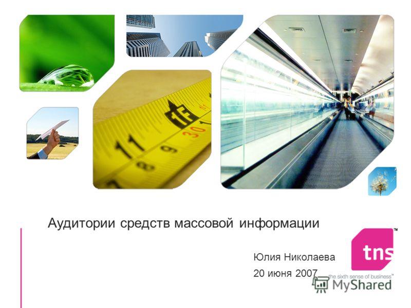 Аудитории средств массовой информации Юлия Николаева 20 июня 2007