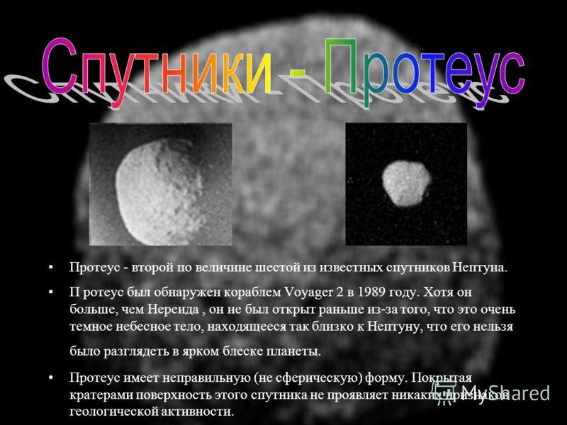 Нереида - третий по величине и самый удаленный спутник Нептуна. В мифологии Нереида - одна из морских нимф. Это небесное тело имеет самую высокоэсцентричную орбиту из всех планет и спутников Солнечной системы. Его расстояние от Нептуна изменяется от