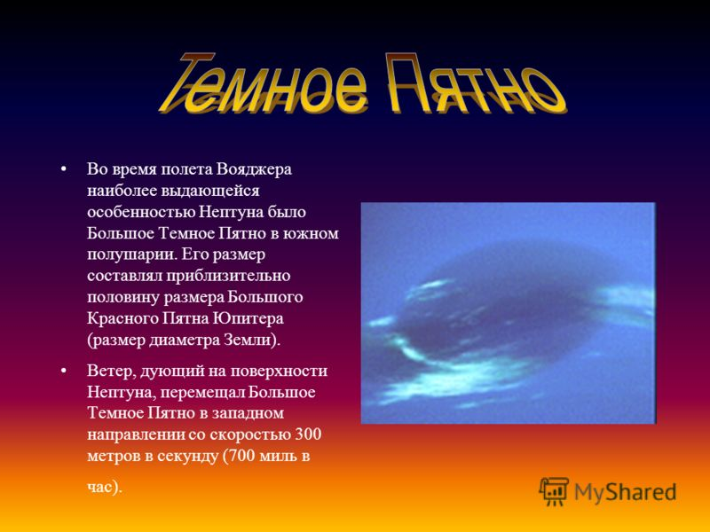 По своему составу Нептун подобен Урану: различные