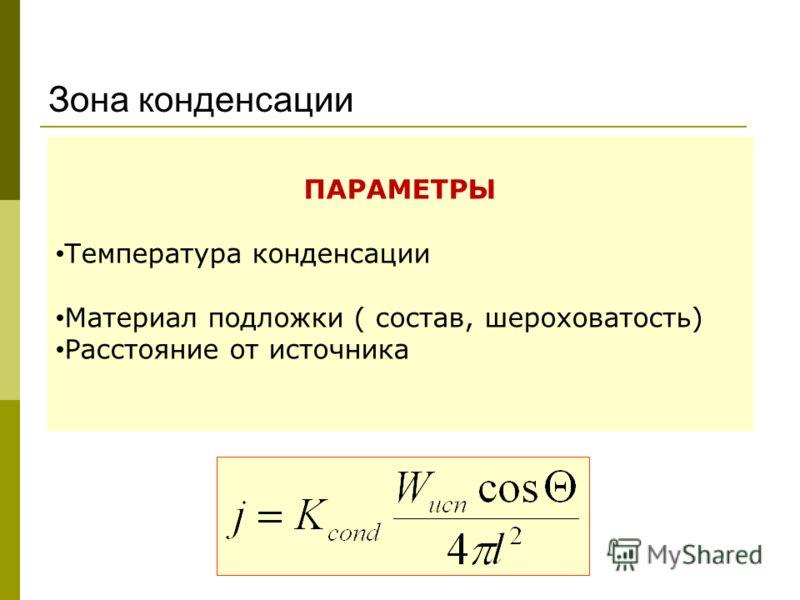 Зона конденсации ПАРАМЕТРЫ Температура конденсации Материал подложки ( состав, шероховатость) Расстояние от источника