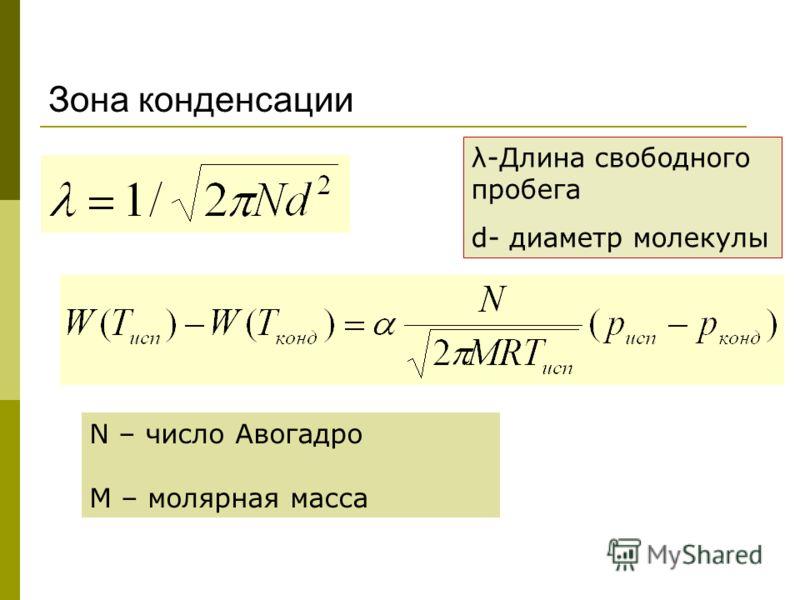 Зона конденсации λ-Длина свободного пробега d- диаметр молекулы N – число Авогадро М – молярная масса