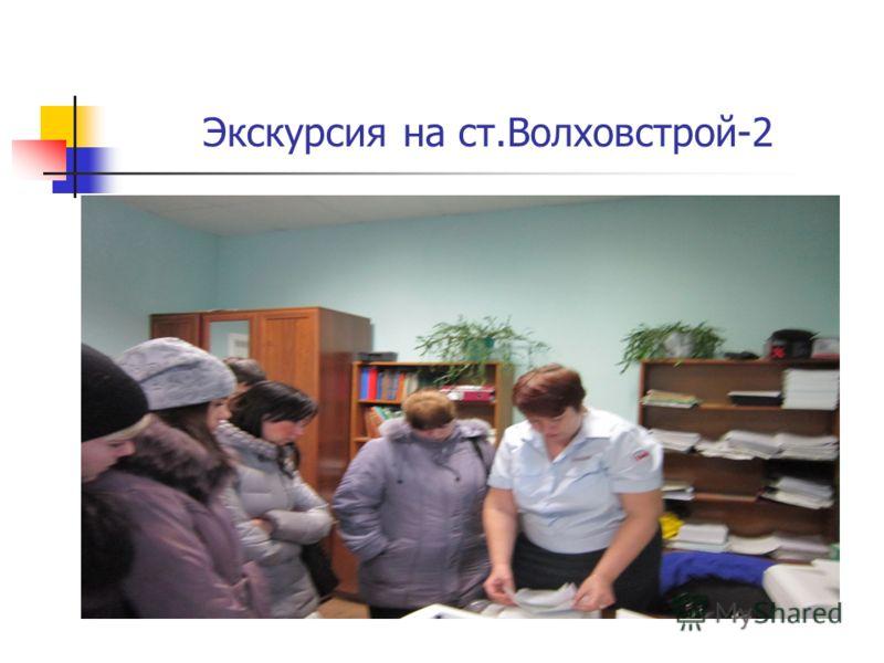 Экскурсия на ст.Волховстрой-2