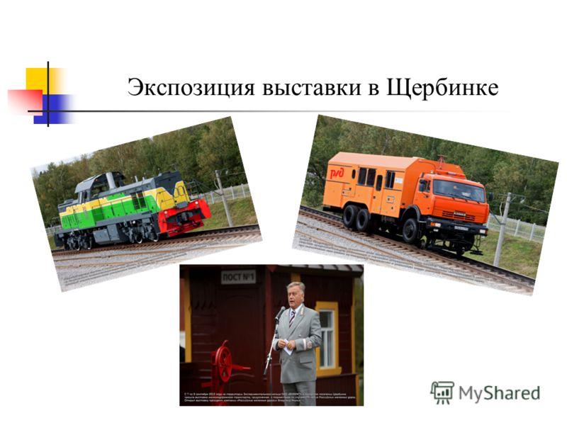 Экспозиция выставки в Щербинке