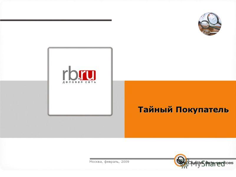 Москва, февраль, 2009 Тайный Покупатель