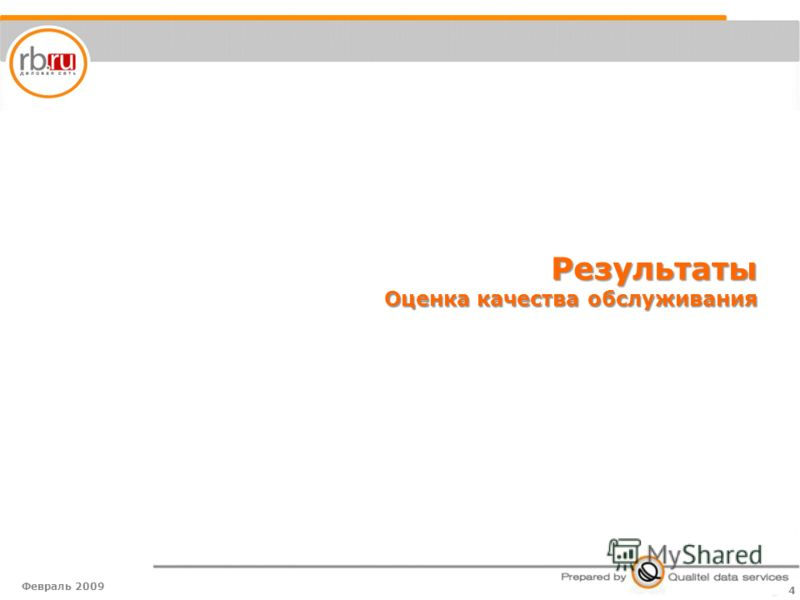 Февраль 2009 Результаты Оценка качества обслуживания 4