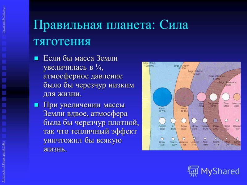Правильная планета: Сила тяготения Если бы масса Земли увеличилась в ¼, атмосферное давление было бы черезчур низким для жизни. Если бы масса Земли увеличилась в ¼, атмосферное давление было бы черезчур низким для жизни. При увеличении массы Земли вд