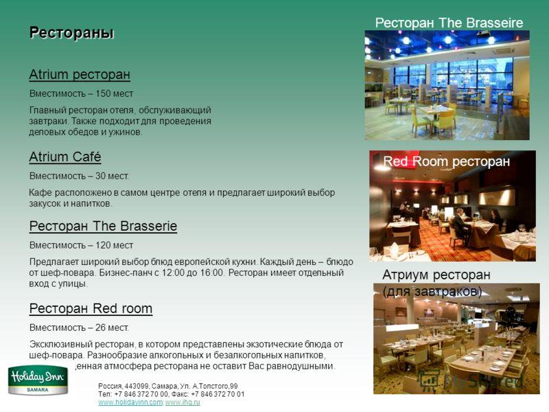 Рестораны Atrium ресторан Вместимость – 150 мест Главный ресторан отеля, обслуживающий завтраки. Также подходит для проведения деловых обедов и ужинов. Atrium Café Вместимость – 30 мест. Кафе расположено в самом центре отеля и предлагает широкий выбо