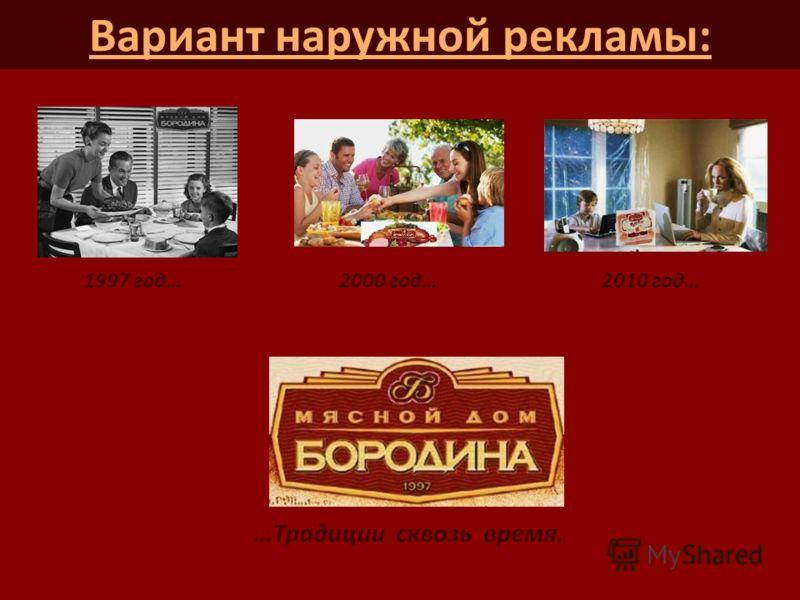 Вариант наружной рекламы: 1997 год…2000 год…2010 год… …Традиции сквозь время.