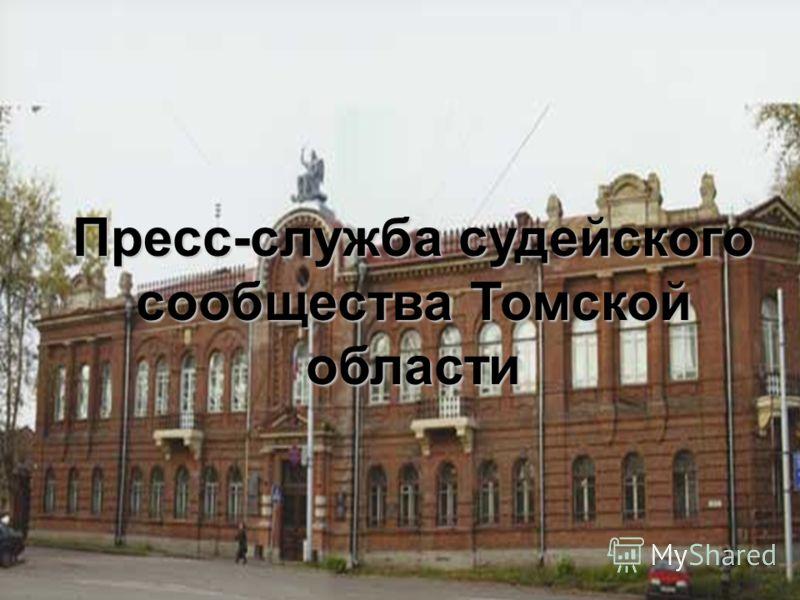 Пресс-служба судейского сообщества Томской области