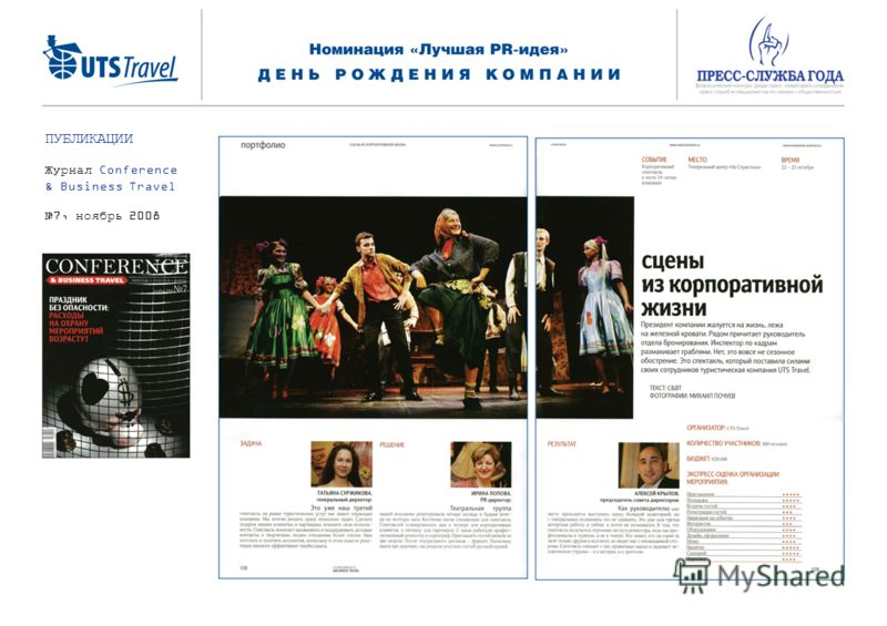 ПУБЛИКАЦИИ Журнал Conference & Business Travel 7, ноябрь 2008