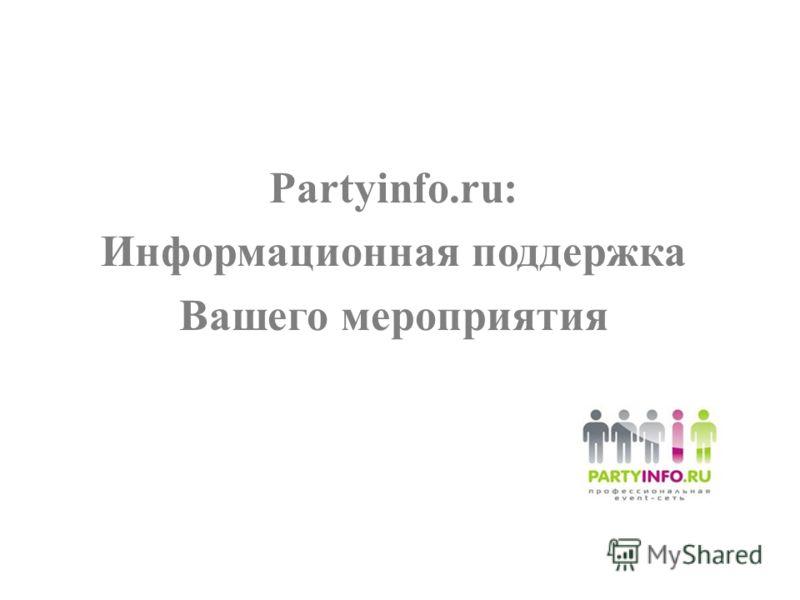 Partyinfo.ru: Информационная поддержка Вашего мероприятия