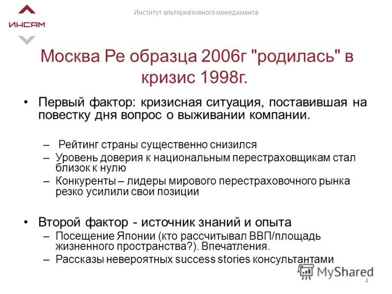Москва Ре образца 2006г