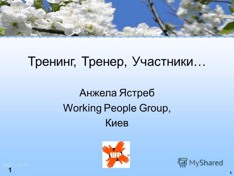 1 1 2007-14-11 Тренинг, Тренер, Участники… Анжела Ястреб Working People Group, Киев