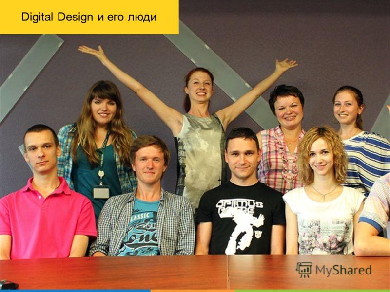 Digital Design и его люди