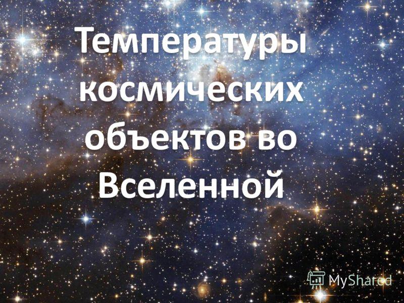 Температуры космических объектов во Вселенной