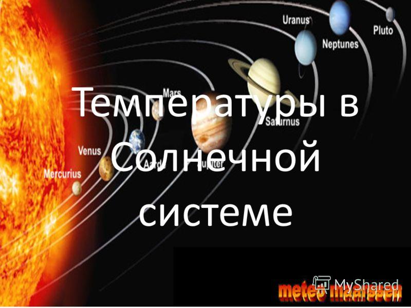 Температуры в Солнечной системе