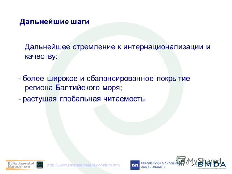 http://www.emeraldinsight.com/bjm.htm Дальнейшие шаги Дальнейшее стремление к интернационализации и качеству: - более широкое и сбалансированное покрытие региона Балтийского моря; - растущая глобальная читаемость.