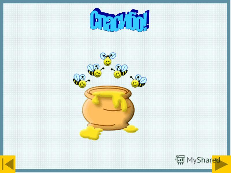 10458 1 - 6+ 4- 3+ 5- 9 Помоги пчелке Волшебная цепочка