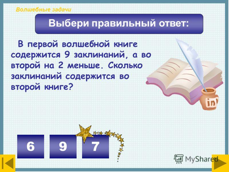 Василиса Премудрая загадала царю 10 загадок. Когда несколько загадок царь отгадал, ему осталось 6. Сколько загадок царь отгадал ? 4516 Выбери правильный ответ: Волшебные задачи