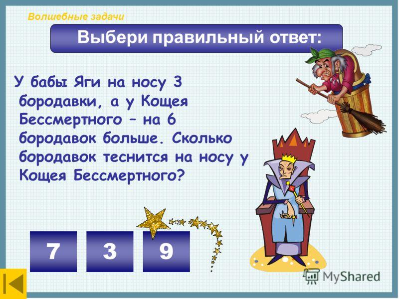 У чародея 7 колдовских книг и 3 волшебные палочки. На сколько у чародея больше книг, чем волшебных палочек? 4810 Выбери правильный ответ: Волшебные задачи