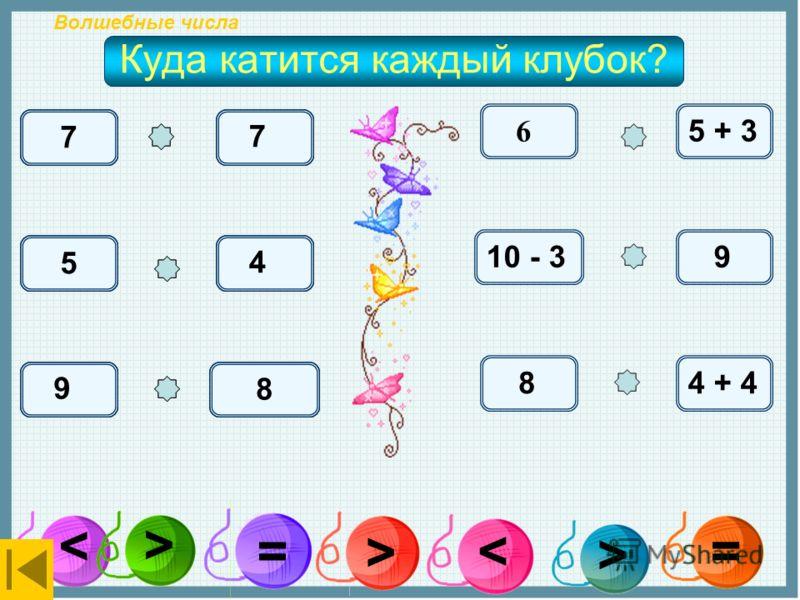 Помоги Волшебнику расселить числа в домики по возрастанию: 2 5 7 1 3 6 8 4 Волшебные числа