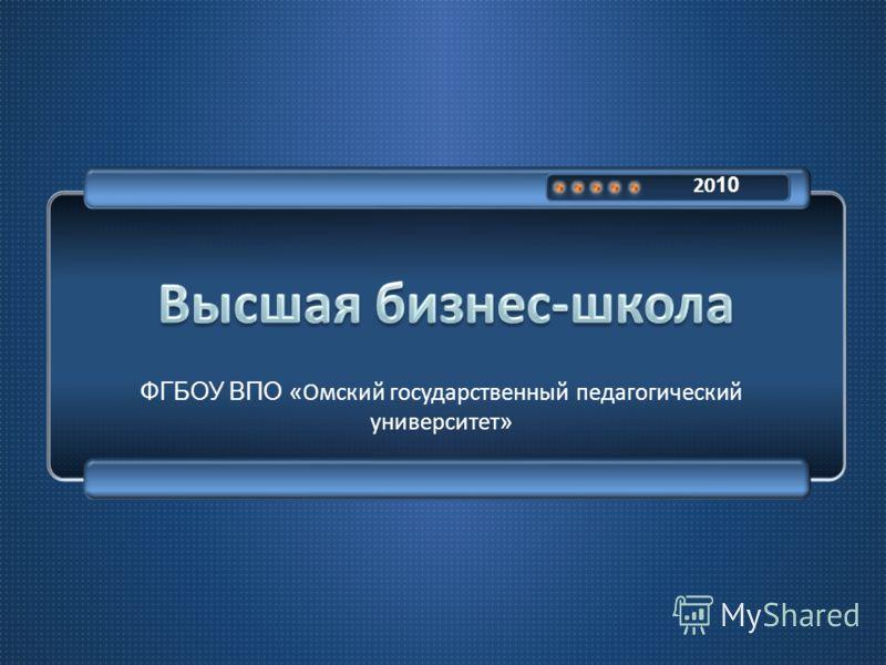 ФГБОУ ВПО « Омский государственный педагогический университет » 20 10