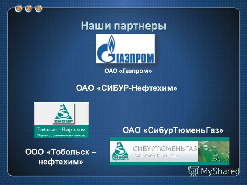 ОАО «Газпром» ОАО «СИБУР-Нефтехим» ООО «Тобольск – нефтехим» ОАО «СибурТюменьГаз»