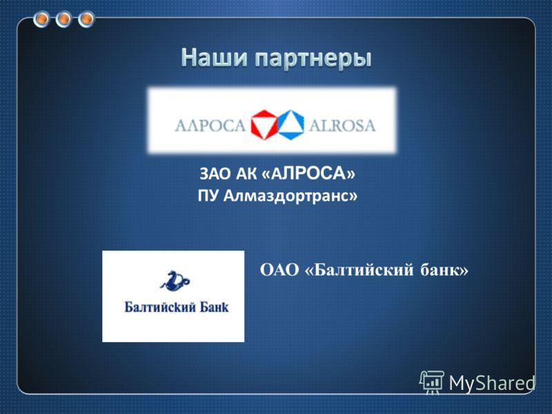ЗАО АК «А ЛРОСА » ПУ Алмаздортранс» ОАО «Балтийский банк»