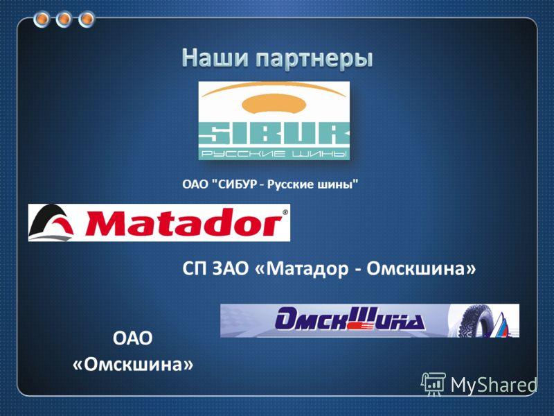 ОАО «Омскшина» СП ЗАО «Матадор - Омскшина» ОАО  СИБУР - Русские шины