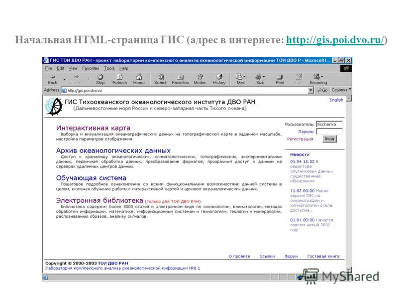 Начальная HTML-страница ГИС (адрес в интернете: http://gis.poi.dvo.ru/)http://gis.poi.dvo.ru/