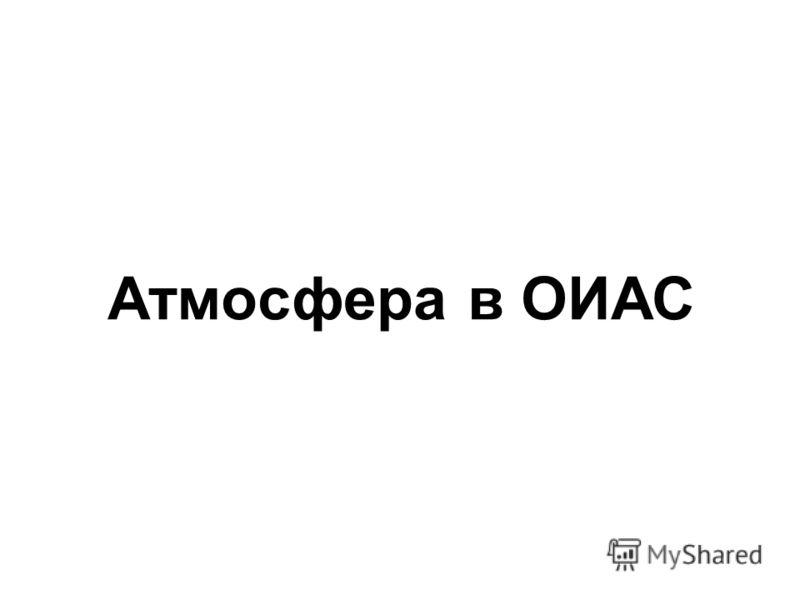 Атмосфера в ОИАС