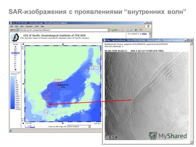 SAR-изображения с проявлениями внутренних волн