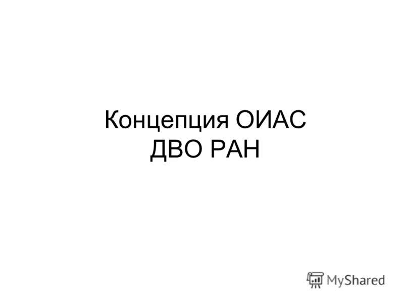 Концепция ОИАС ДВО РАН