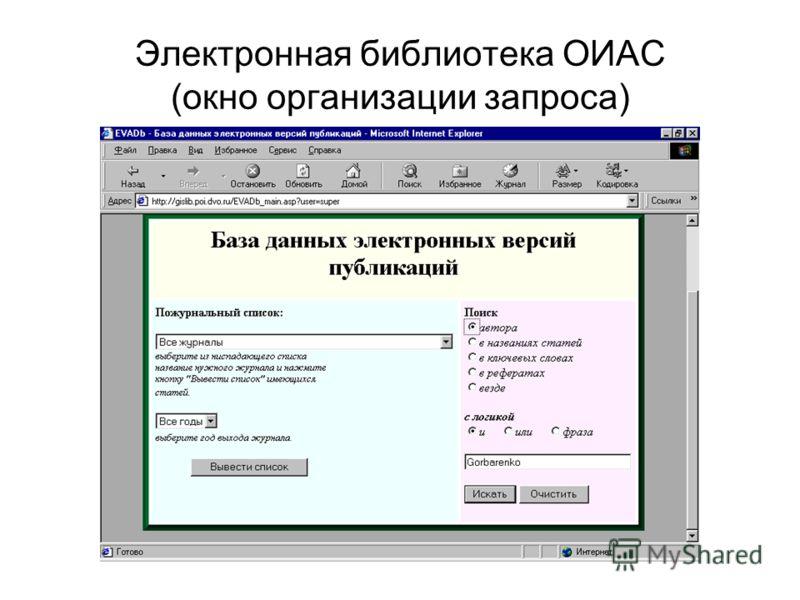 Электронная библиотека ОИАС (окно организации запроса)