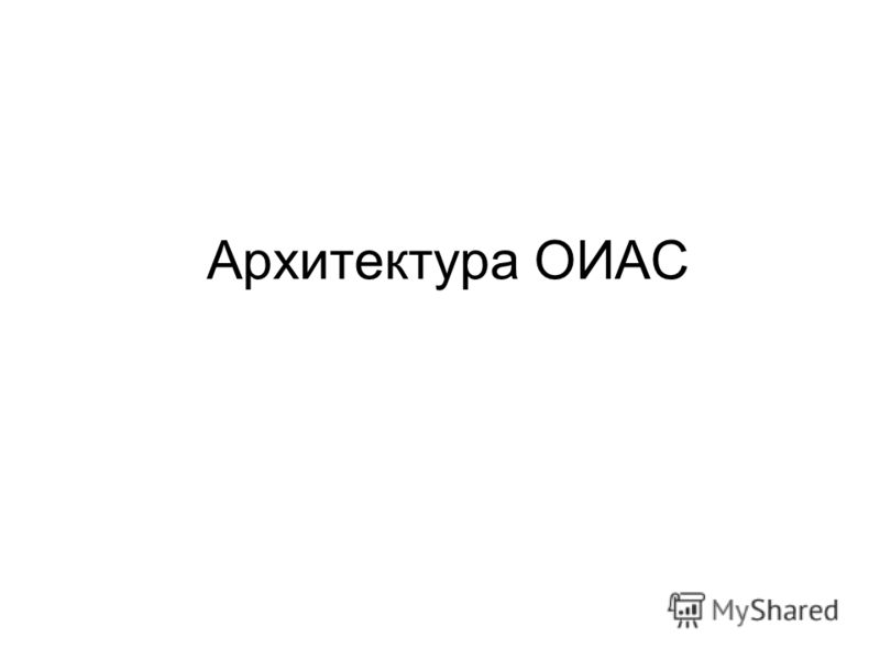 Архитектура ОИАС