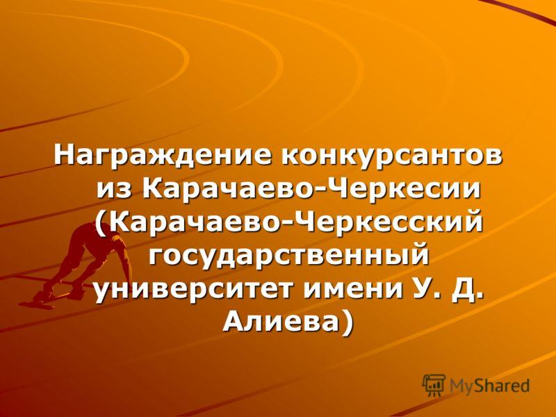 Награждение конкурсантов из Карачаево-Черкесии (Карачаево-Черкесский государственный университет имени У. Д. Алиева)