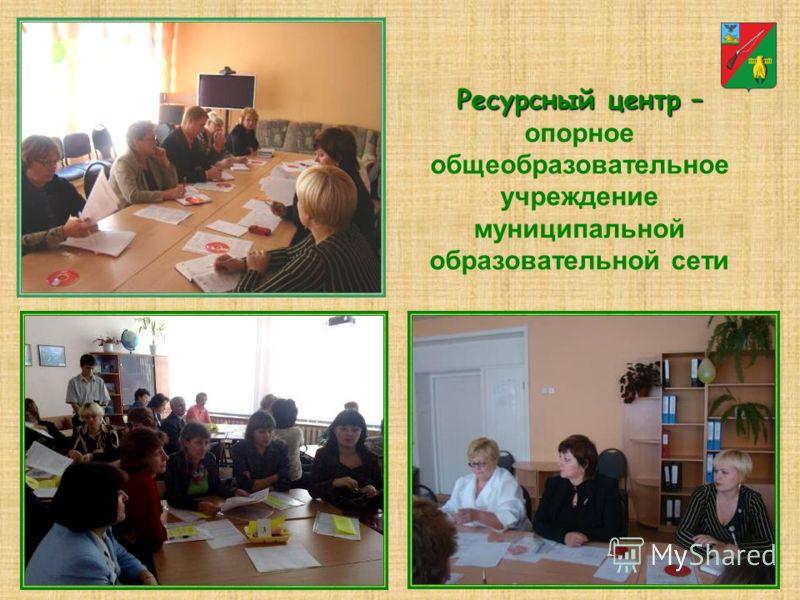 Ресурсный центр – опорное общеобразовательное учреждение муниципальной образовательной сети