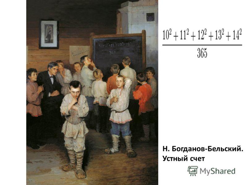 Н. Богданов-Бельский. Устный счет