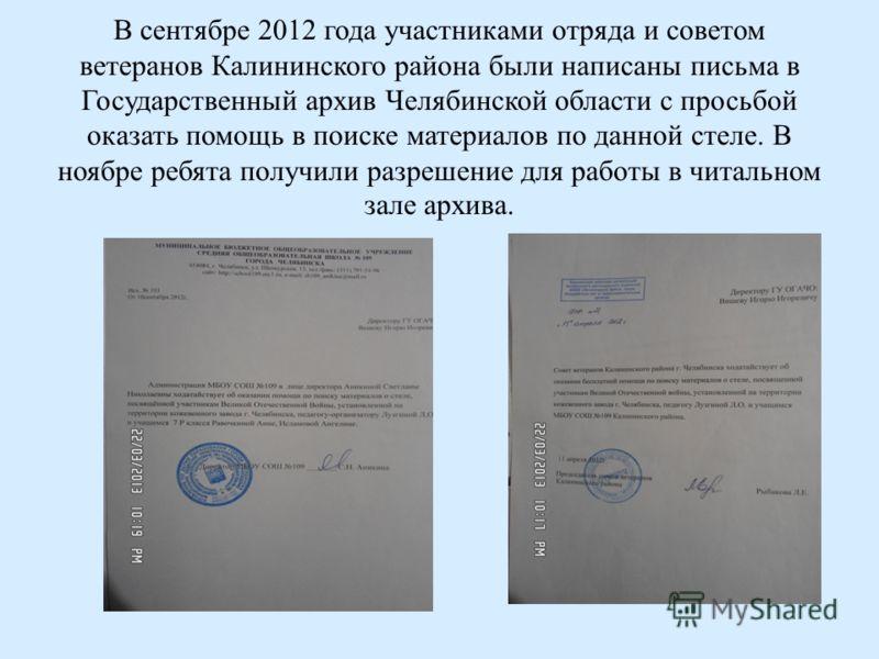 В сентябре 2012 года участниками отряда и советом ветеранов Калининского района были написаны письма в Государственный архив Челябинской области с просьбой оказать помощь в поиске материалов по данной стеле. В ноябре ребята получили разрешение для ра