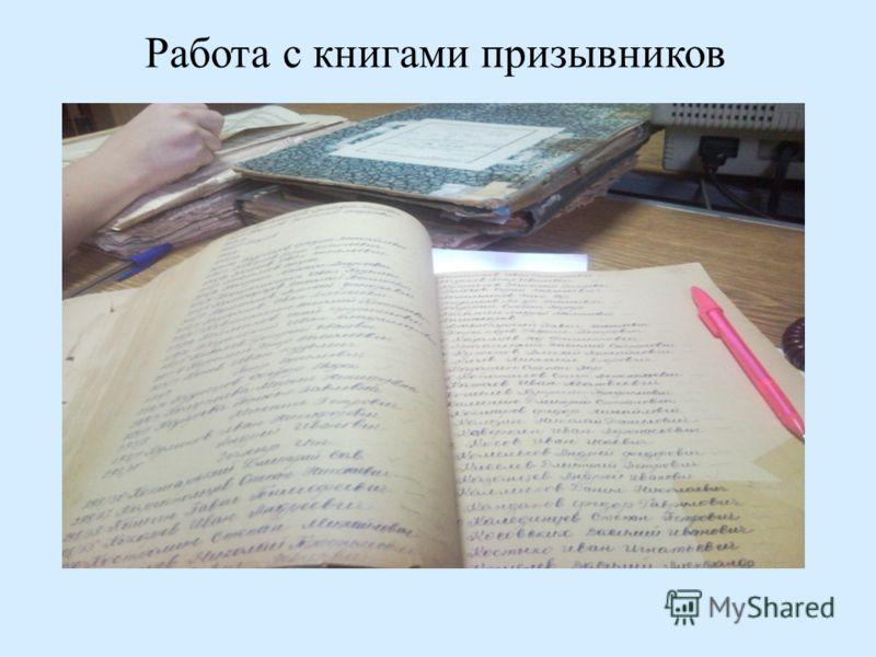 Работа с книгами призывников