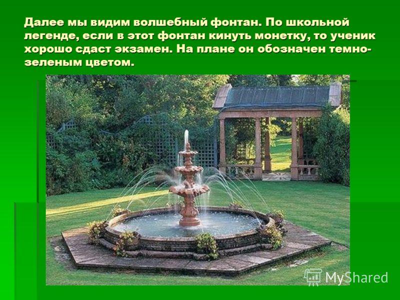 Далее мы видим волшебный фонтан. По школьной легенде, если в этот фонтан кинуть монетку, то ученик хорошо сдаст экзамен. На плане он обозначен темно- зеленым цветом.
