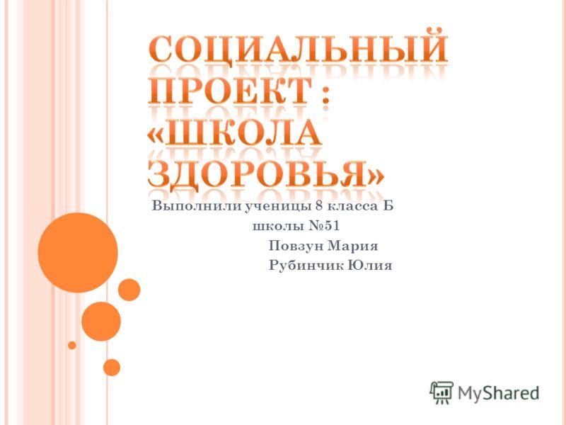 Выполнили ученицы 8 класса Б школы 51 Повзун Мария Рубинчик Юлия