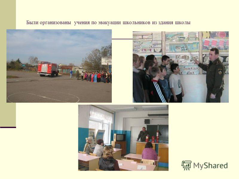 Были организованы учения по эвакуации школьников из здания школы