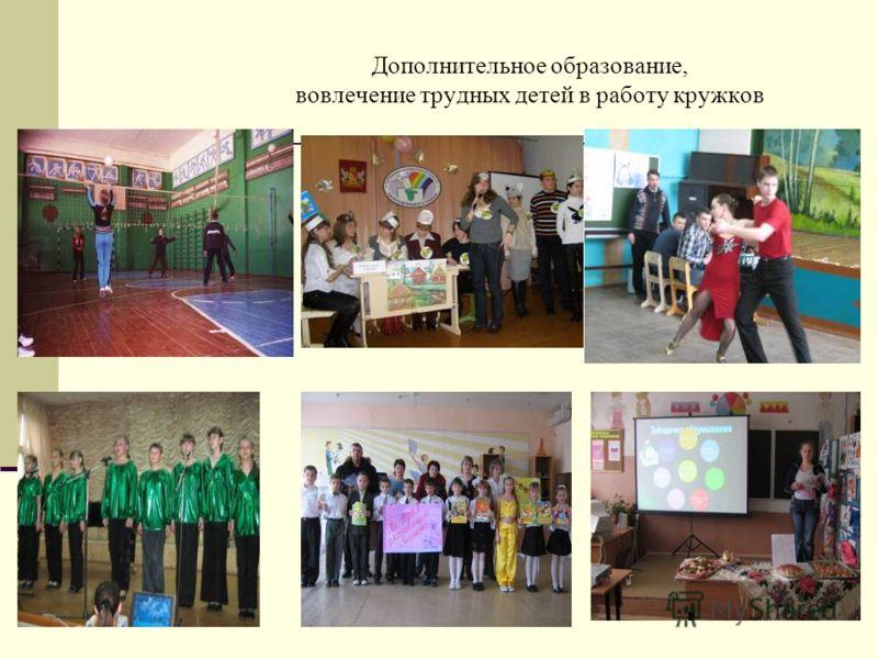 Дополнительное образование, вовлечение трудных детей в работу кружков