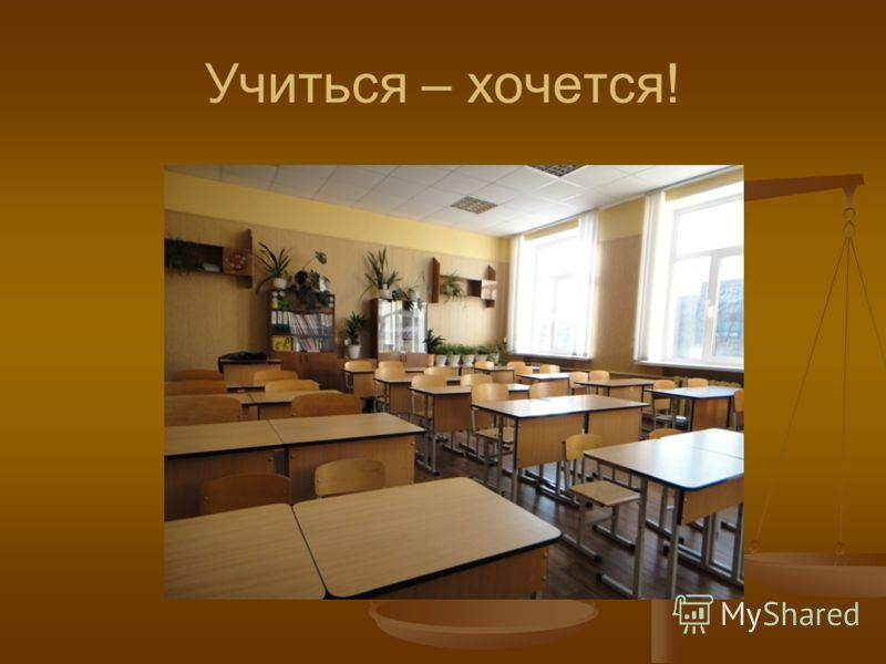 Учиться – хочется!
