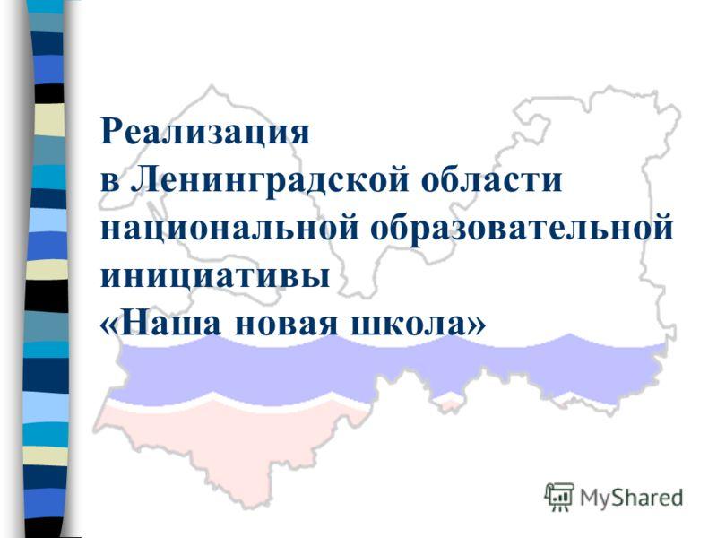 Реализация в Ленинградской области национальной образовательной инициативы «Наша новая школа»
