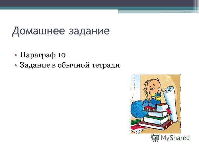 Домашнее задание Параграф 10 Задание в обычной тетради