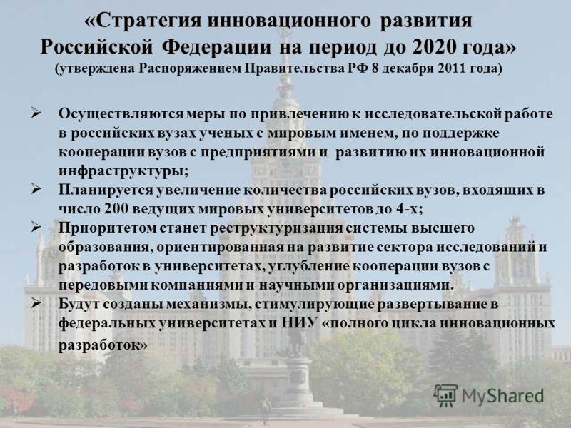 «Стратегия инновационного развития Российской Федерации на период до 2020 года» «Стратегия инновационного развития Российской Федерации на период до 2020 года» (утверждена Распоряжением Правительства РФ 8 декабря 2011 года) Осуществляются меры по при